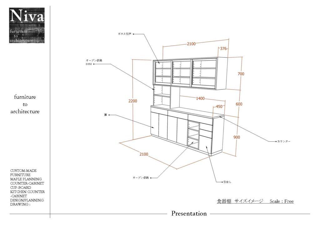 壁面収納 カップボード 食器棚 サイズイメージ