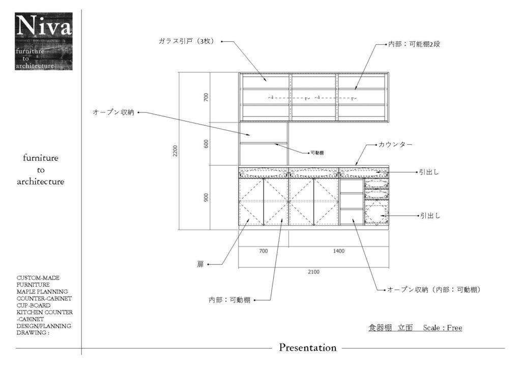 壁面収納 カップボード 食器棚 立面