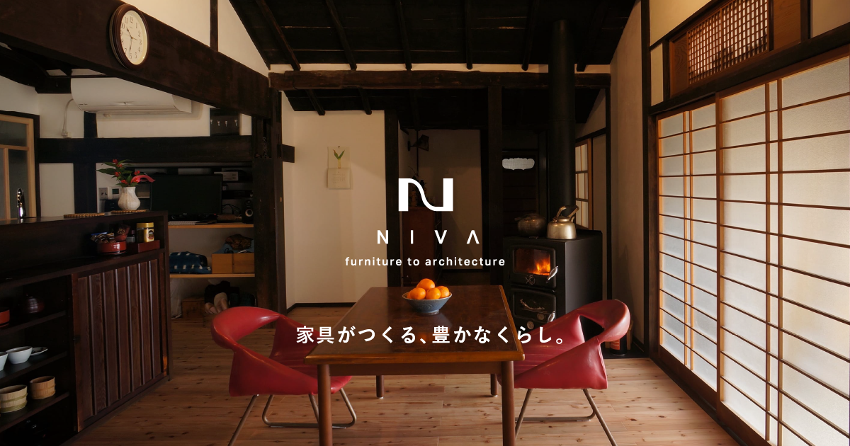 NIVA | 家具がつくる、豊かなくらし