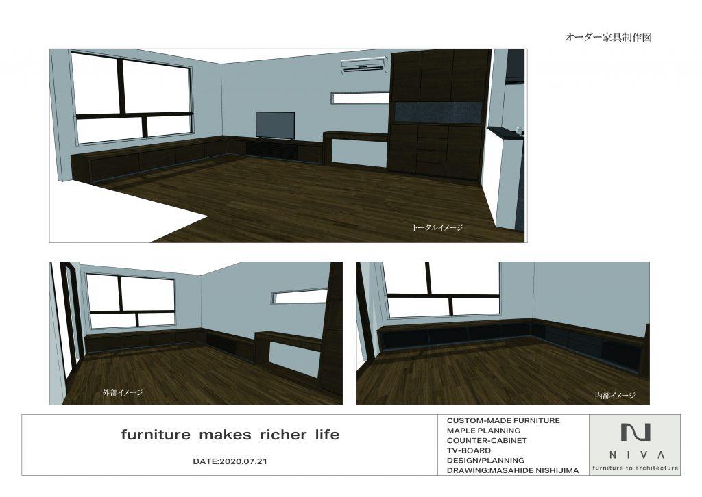 オーダー家具イメージ図