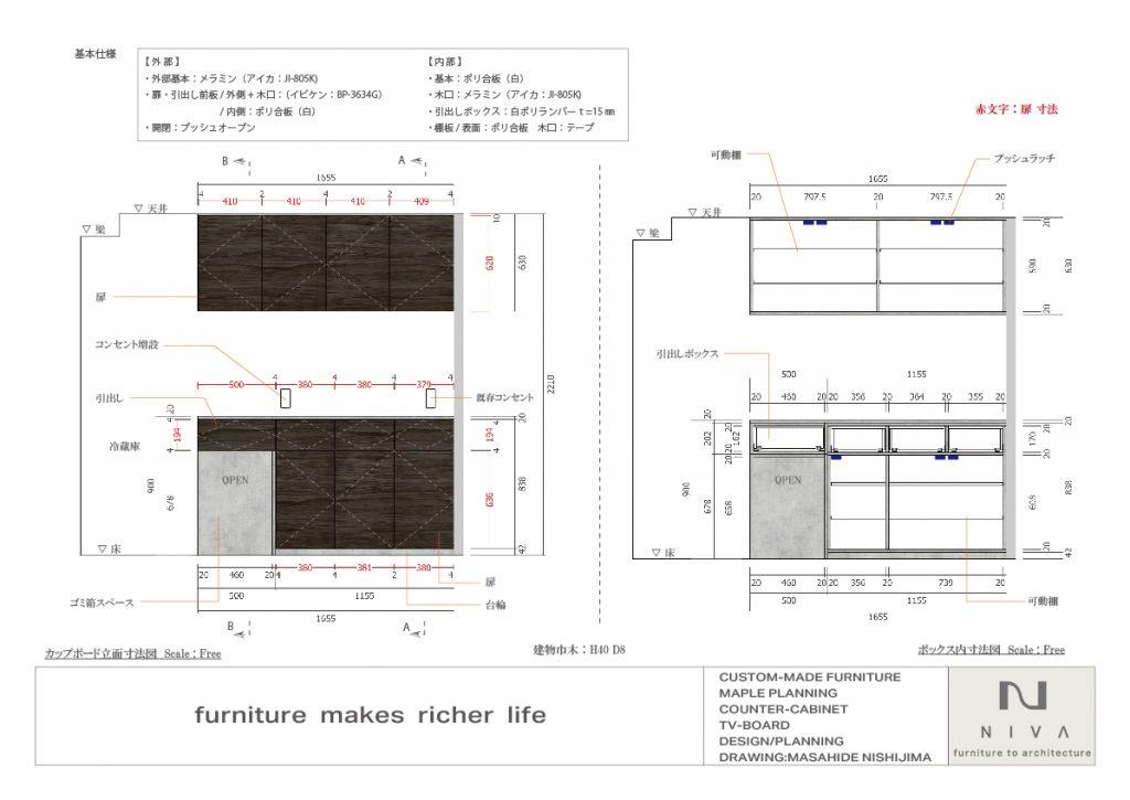 壁面収納_カップボード_オーダー家具_大阪府